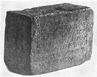 Image of temple inscription